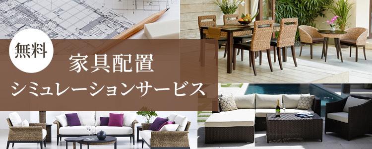 家具配置シミュレーションサービス