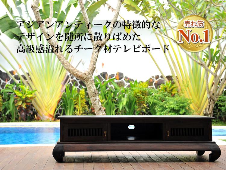 大画面テレビもすっきり置けるワイドな天板。お部屋を広々と見せてくれる40cmのロータイプデザインが大人気のアイテム(AS-015)