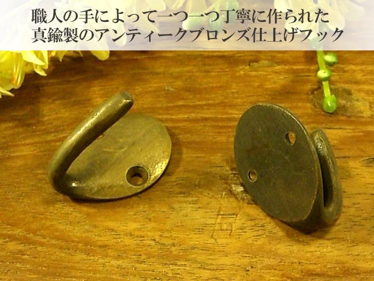小ぶりで飽きのこないシンプルなデザインです。取り付けも簡単な真鍮フック/U034(45382)