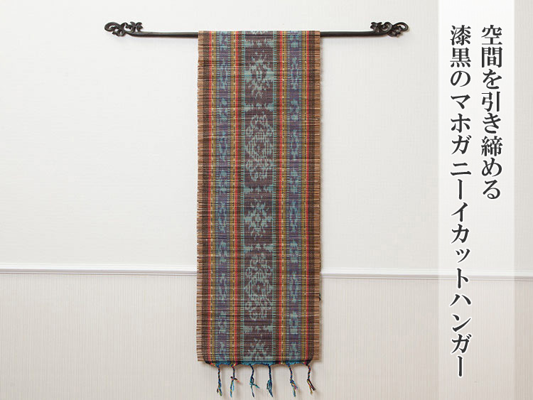 天然木イカットハンガー/シングル/80cm【45723】