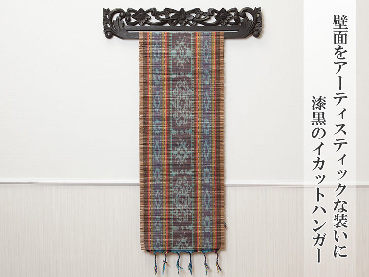 【45724】天然木イカットハンガー/ダブル/60cm