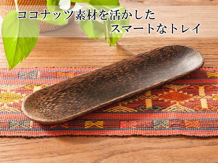 【46333】ココナッツスマートトレー