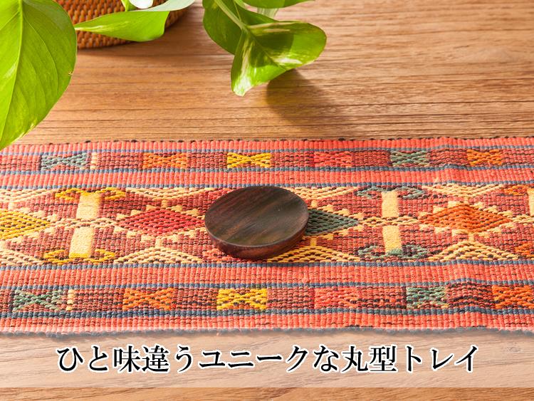 【47921】いろいろマンゴートレーSサイズ/丸/5cm