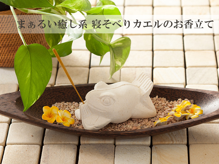 ひざまずきカエル石製お香立て【48091】