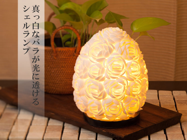 真っ白なバラが光に透けるシェルランプ【48492】シェルローズランプ