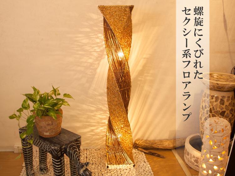 ラタンセクシーツイストランプ-NT-【48536】