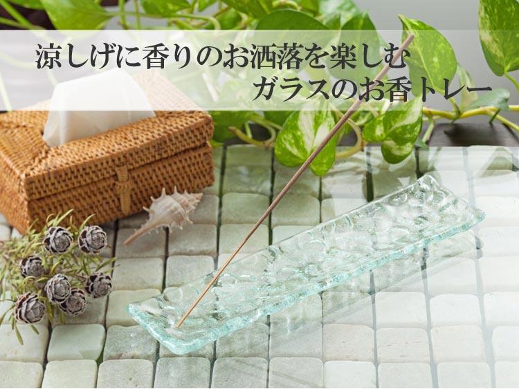【49001】フランジパニグラス香トレー