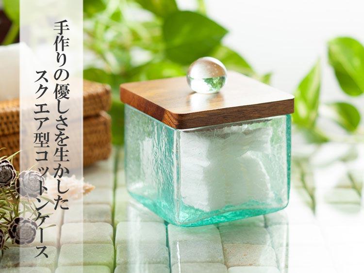 コットンケース【49004】