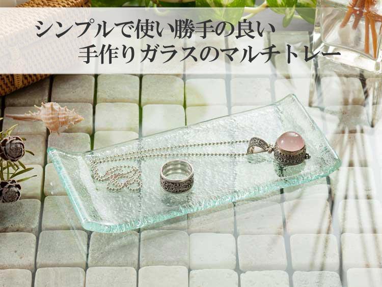 【49009】ガラスマルチトレー