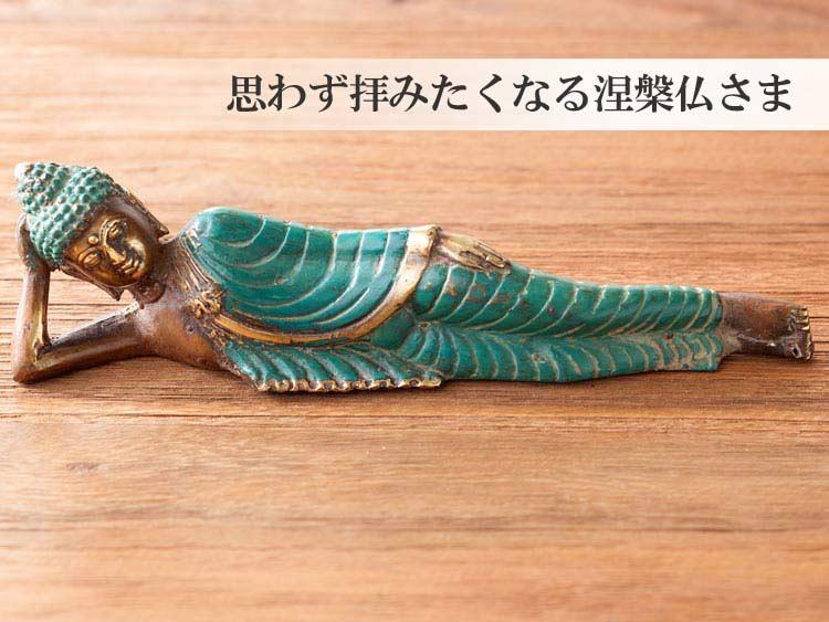 【49408】涅槃仏