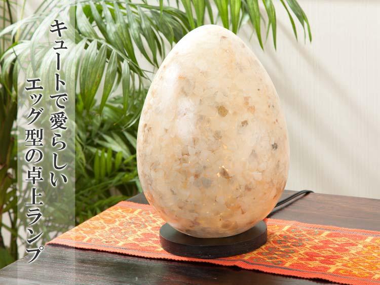 【49462】エッグ型ファイバーガラス卓上ランプ