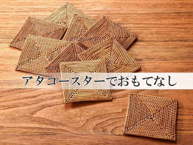 アタコースター 角型/10【49563】