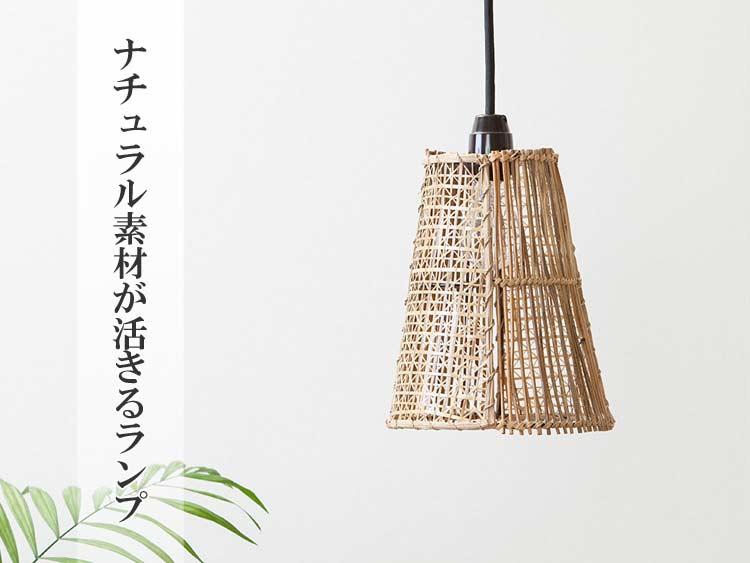 【49588】バンブー&アタ天吊ランプ CORONG