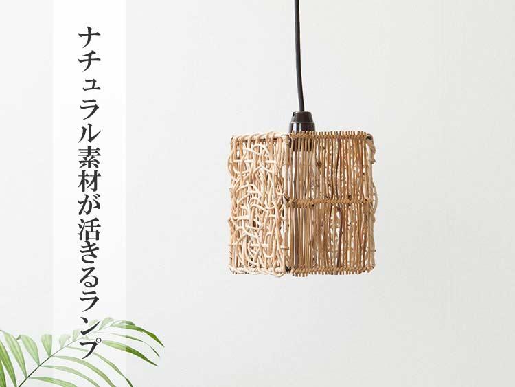 ラタン&アタ天吊ランプ KOTAK【49589】