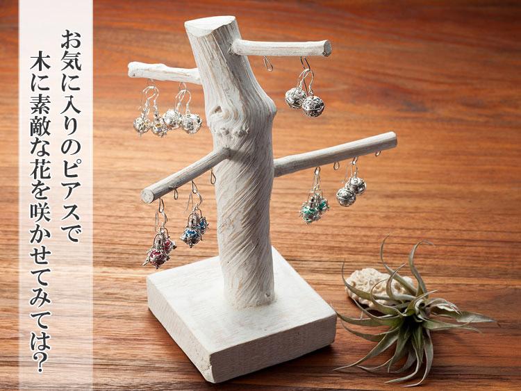 【49673】バオバブピアススタンド