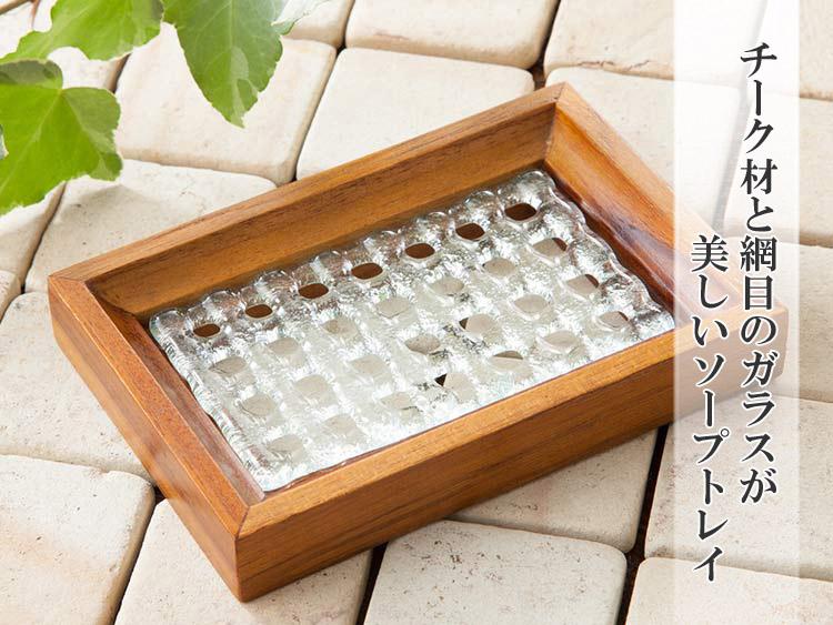 【49755】チーク&ガラスソープトレイ