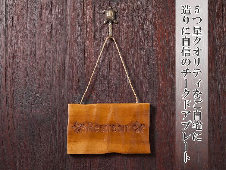 【49910】チークドアプレート/RESTROOM