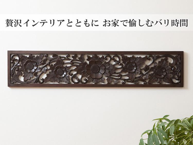 【50119】ロータスMDFパネル100cm