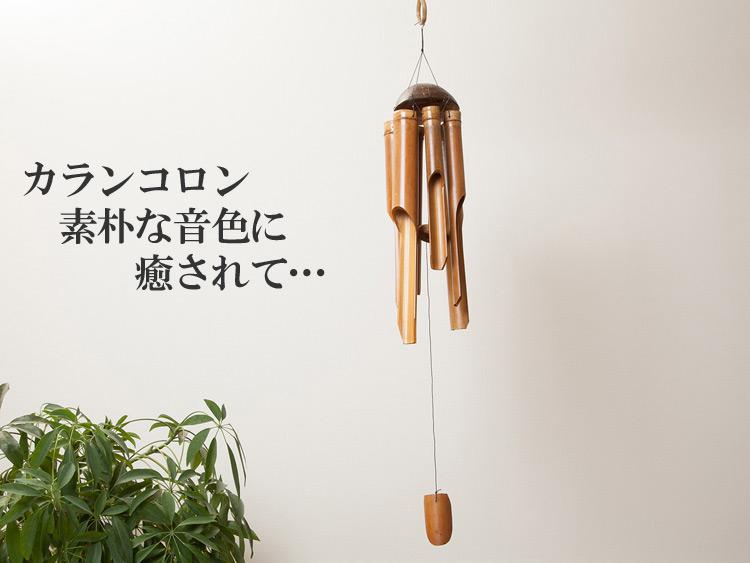 【50162】バンブーベル40