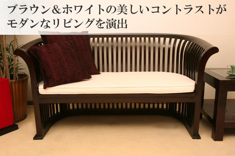 【A-180BR】 美しい曲線がとっても印象的。アジアンリゾートたっぷりな2人掛けソファー。(コットンクッション付き)
