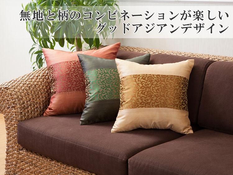 アジアンクッションカバー コンビ 3色 / 45cm サイズ【accover-cb45】