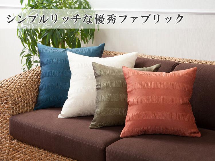 アジアンクッションカバー ガリス 3色 / 45cm サイズ【accover-gr45】