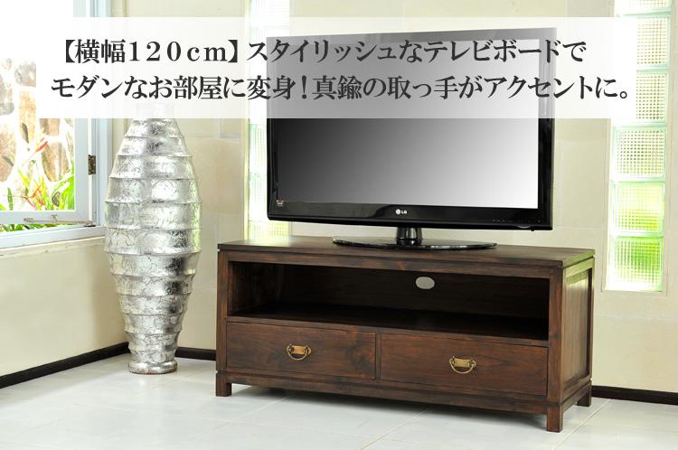 < 横幅 120cm >スタイリッシュなテレビボードでモダンなお部屋に!真鍮の取っ手がとってもお洒落【AS-001】