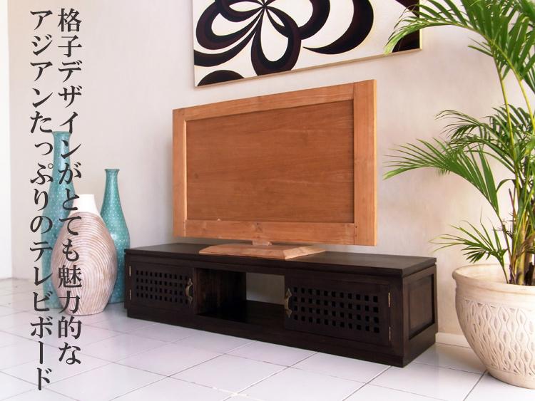 見せる部分と隠す部分を上手にアレンジできる大型テレビにぴったりの重厚なTVボード(AS-104)