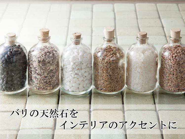 ガラス瓶入りのバリストーン 6色【bottle-stone】