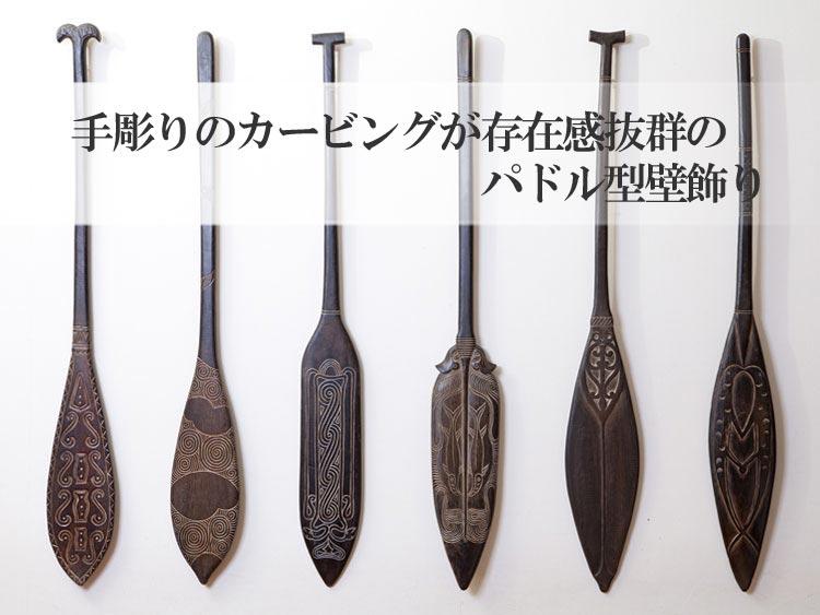 【carving-paddle】パドルカービング