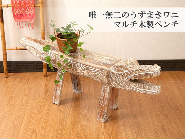 【cd-bench】ワニワニベンチ/ホワイト&ダークブラウン