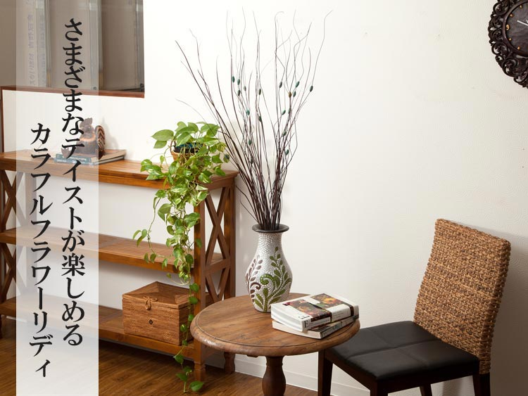 【flower-lidi】カラフルリディ フラワー