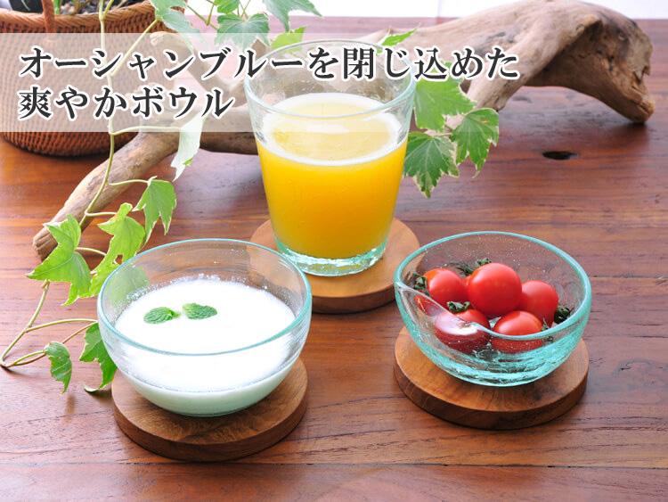 【g-bowl】天然バリガラスボウル2種