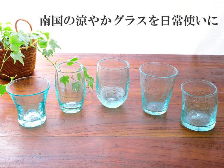 バリガラス製アラックグラス 5種類【g-glass】