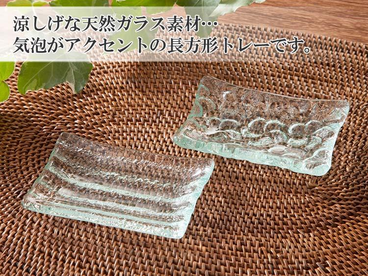 【glass-tray6】ガラストレイ6