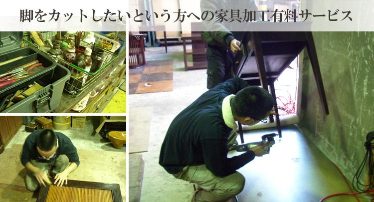 家具加工有料サービス(kagu-kako-service)