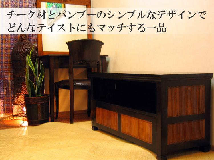 アジアンリゾート漂うテレビボード(LNT-004BR)