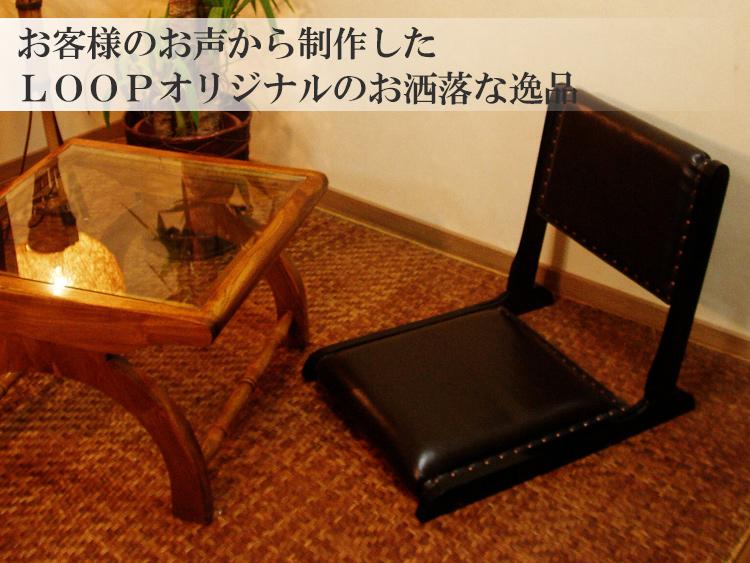 シンプルでアジアンテイスト溢れる座椅子(LNT-015BR)