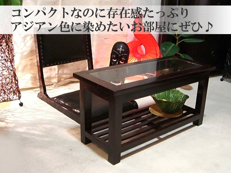 マホガニー無垢材の美しさが光るアジアンテイストのローテーブル(LNT-056BR)