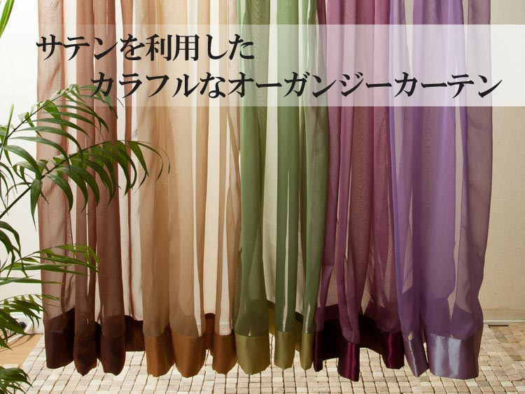 アジアン★オーガンジーカーテン【organdy-curtain】