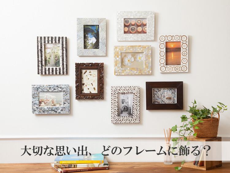 【p-frame】ナチュラルフォトフレーム