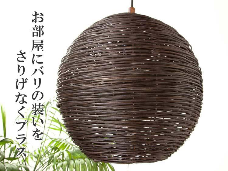 【ruwetlamp】ラタン編ボール天吊りランプ2色