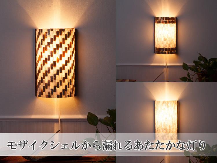 【shell-wall-lamp】カピス壁掛けランプ