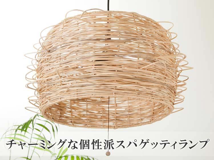 【spageti-lamp】ラタン天吊りスパゲッティボールランプ2色