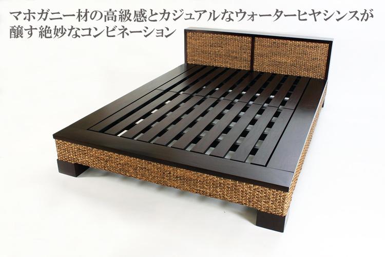 ウォーターヒヤシンスを贅沢に使用したリゾートスタイルベッド(ダブルサイズ)(WBD-01-W)