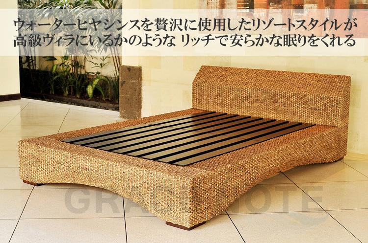 ウォーターヒヤシンスを贅沢に使用したリゾートスタイルベッド(クィーンサイズ)(WBD-02-Q)