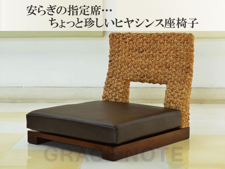 【WC-14】座椅子