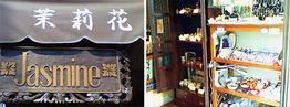 中国茶と天然石のお店 『茉莉花』~jasmine~