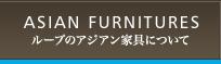 ループのアジアン家具について