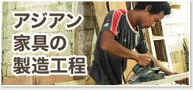 アジアン家具の製造工程